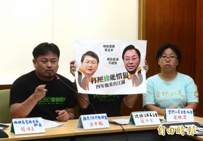 批張善政、杜紫軍拖慢綠能 環團:傷害台灣能源轉型