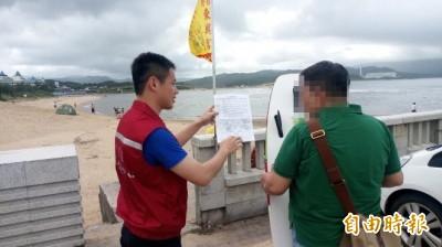 新北EOC監控白鹿海邊勸離408人  烏來、三峽防豪雨侵襲