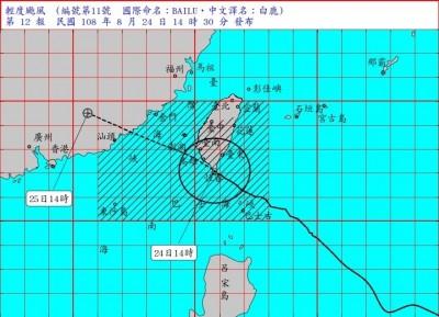 白鹿不久留!颱風中心預計1至2小時後出海