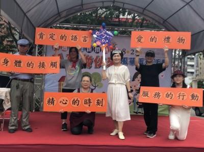 竹市慶祝祖父母節 「時尚爺奶」走台步
