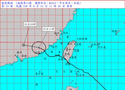 白鹿即將減弱為熱帶低壓 氣象局解除颱風警報
