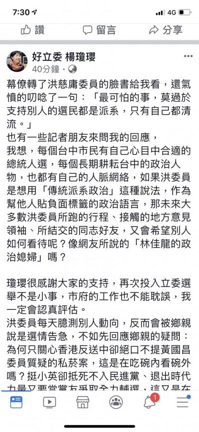 洪慈庸批濫用行政資源跑選舉 楊瓊瓔諷「吃碗內看碗外」