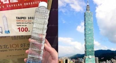 喝出心痛的滋味?台北101造型瓶裝水要價100元