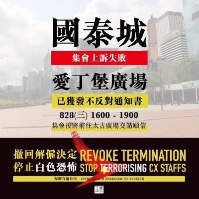 停止航空界白色恐怖!香港職工盟8/28遊行 要求撤回解雇
