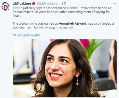 英國伊朗雙重國籍女子遭控犯間諜罪 將入獄10年