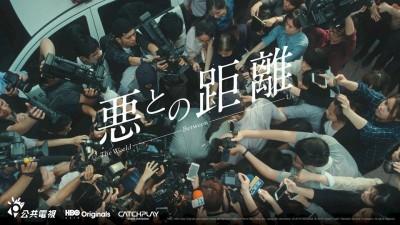 《與惡》外銷日本!網友灌爆粉專:台灣的驕傲!