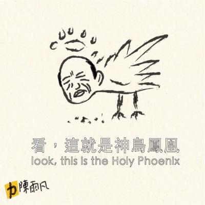 「鳳走雞來」? 陳雨凡嗆:韓國瑜才是被誤認成鳳凰
