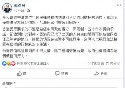 香港社運人士接連被捕  蘇貞昌:台灣人無法接受這種政權