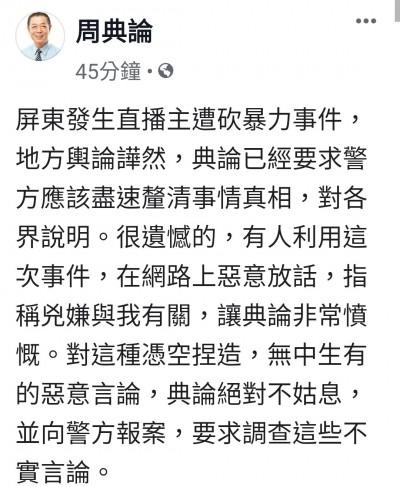 被網友影射與「包龍星」3嫌有關 屏東縣議長周典論報警闢謠