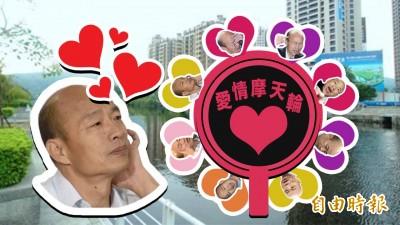 自由街訪片8》在愛情摩天輪裡做什麼?民眾替韓國瑜想好了