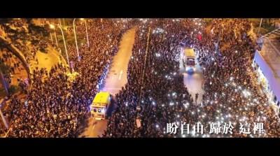 反送中》港人原創抗爭者軍歌 《願榮光歸香港》MV曝光