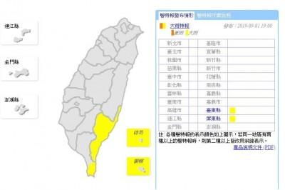 受熱帶性低氣壓影響 屏東、台東大雨特報