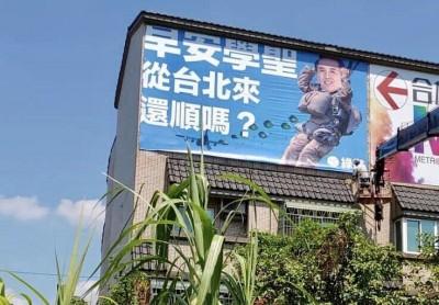 綠黨掛看板「早安、晚安」 陳學聖:感謝打廣告