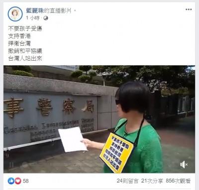 網紅「藍阿姨」遭控告抹黑 到案表達想法否認毀謗