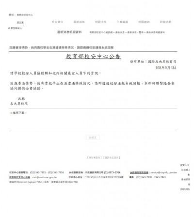 反送中》港生被捕 教育部:大學要循校安通報
