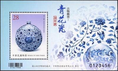 故宮典藏品為題材 中華郵政9/9日發行青花瓷郵票