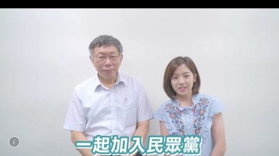 黃瀞瑩在市府拍民眾黨宣傳片 鍾沛君批柯文哲公器黨用