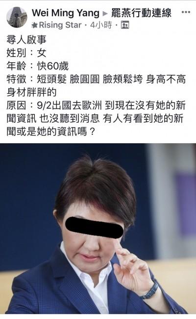 盧秀燕出訪沒消息? 網友貼「尋人啟事」