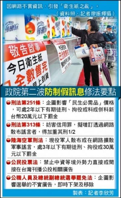 中國假訊息文攻台灣 國防部丟大絕招反制