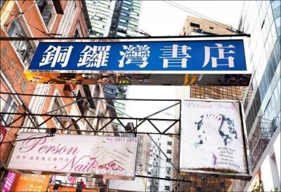 香港「銅鑼灣書店」復活!林榮基:搬到台灣 首選西門町