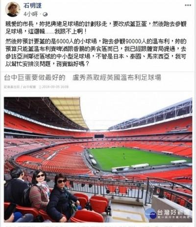 盧秀燕縮減足球場卻訪英國溫布利 知名球評酸什麼邏輯?