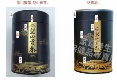 網售山寨版「梨山貢茶」 梨山賓館報警籲認明包裝