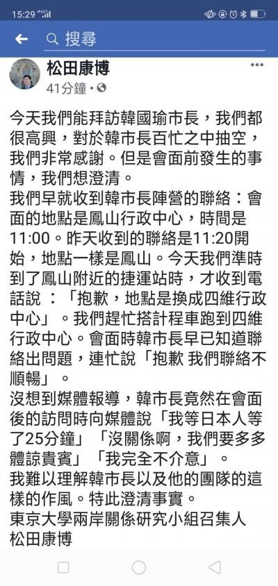 韓國瑜稱等日本人25分鐘 日學者打臉:高市府臨時換會面地點