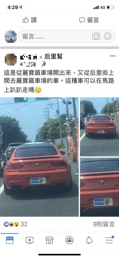BMW跑車疑沒掛車牌趴趴走 警方:可舉發開罰