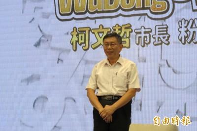 回應小英台灣價值 柯P:我實現了民進黨中央黨部那7字