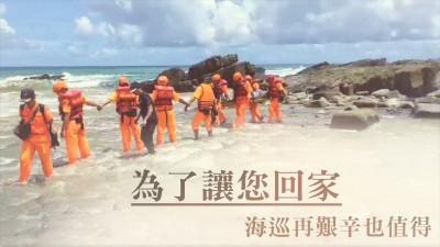 撈遺體如家常便飯 海巡人員徒步搜索 「做功德」助溺斃者回家