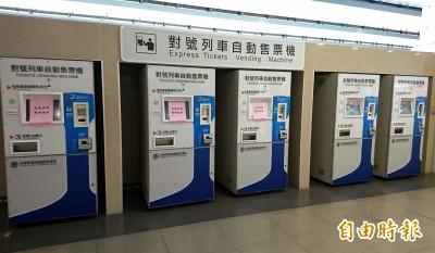自動售票機更新2個月還沒好 台鐵台中站:將更換新機