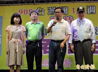 為一邊一國行動黨拉票 陳水扁說重話