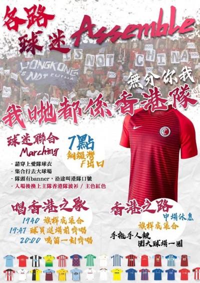反送中》香港世足外圍賽 網友將「築人鏈」圍球場