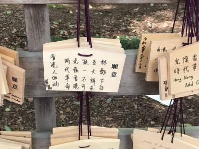 香港連儂牆抵日!明治神宮出現「林鄭下台」許願牌