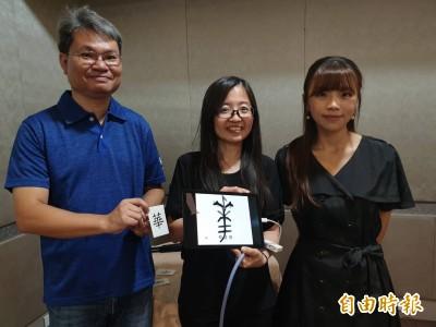 漢字小時候長這樣! 元智大學AR中文字典App秀給你看
