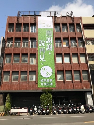 41年豐原三民書局將熄燈 網:覺得用新台幣下架是件悲傷的事