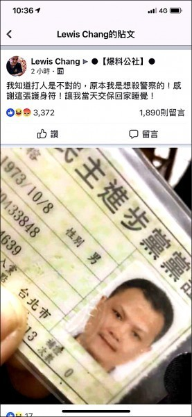 秀民進黨證嗆殺警察 莽男才遭訴又再犯