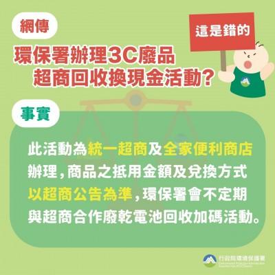 3C廢品至超商回收換現金活動 環保署否認協辦