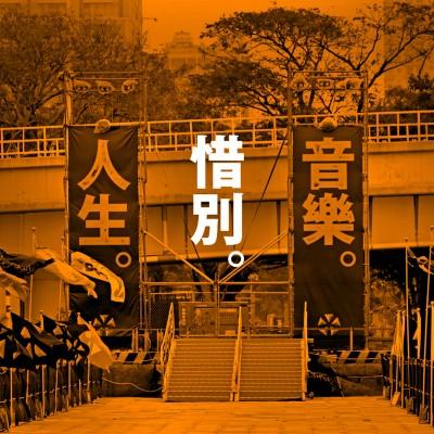震撼彈!感受不到韓市府支持 大港開唱宣布明年停辦