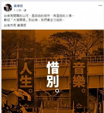 高雄「大港開唱」停辦 台南伸雙臂歡迎