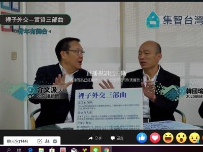 國政直播卡卡 韓國瑜牽拖:是天然卡還是人為的?