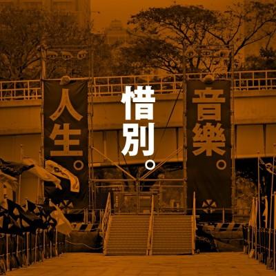 大港開唱停辦 罷韓團隊怒批「借廁所」議員政治追殺