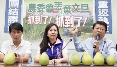 藍委扯農委會浪費公帑 「柚」被網友灌爆:演不膩嗎