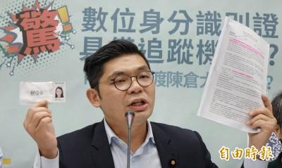 新式身分證晶片可追蹤? 藍委:監控人民、淪為香港特區!