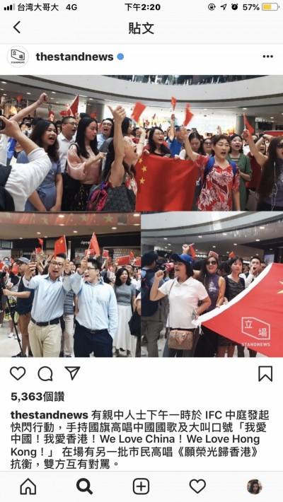 親中人士揮五星旗呼「中國加油」港示威者唱《願榮光歸香港》抗衡