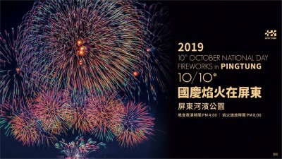 史上最長國慶煙火在屏東 9/24試放3分鐘