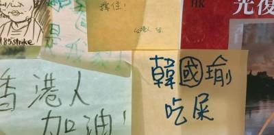 台灣民眾造訪香港連儂牆 意外發現韓國瑜也在牆上…