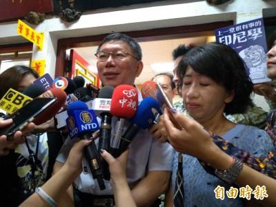 韓國瑜嗆罷免「別當我小孬孬」 柯文哲:沒追蹤他臉書