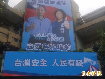 韓國瑜台中拚「國政」 基隆宋瑋莉公布與韓競選看板