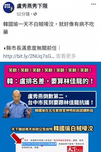 韓國瑜促向林佳龍抗議 綠營議員批:誤導民眾、不知檢討